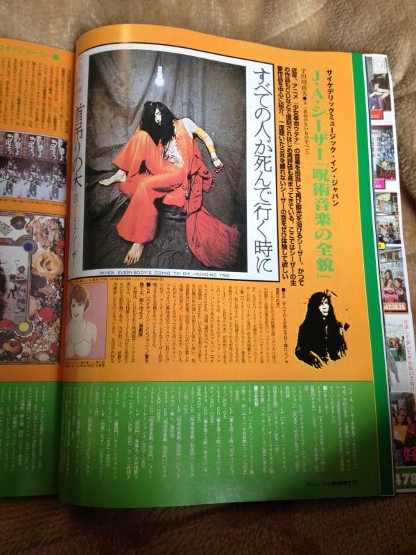J・A・シーザー の世界 (BURST 2001年10月号) (7)