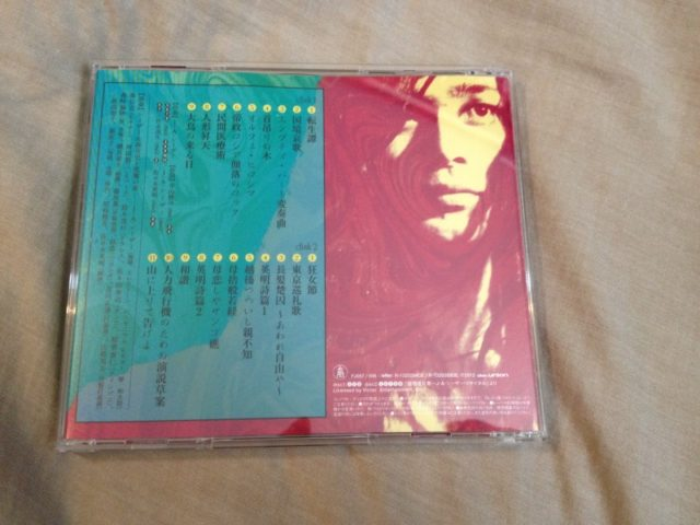 J・A・シーザー - 国境巡礼歌 完全盤 (FUJI) (6)