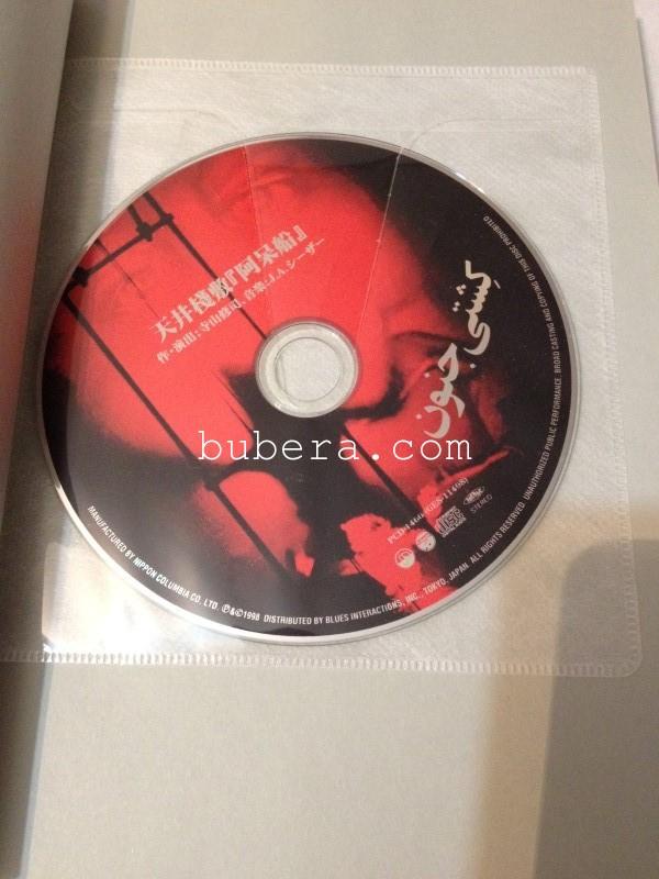 天井桟敷阿呆船 (Fringe music in Japan) (3)