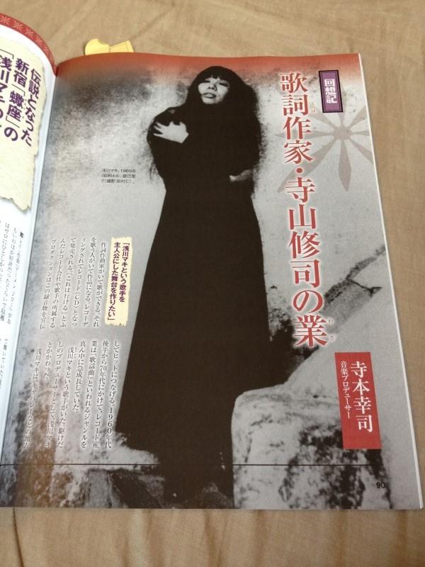 寺山修司と演劇実験室 天井棧敷 (4)