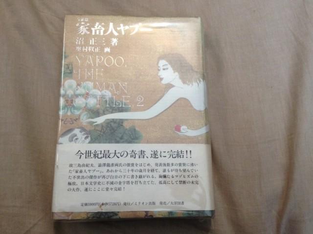 完結編 家畜人ヤプー沼正三 (ミリオン出版) (1)