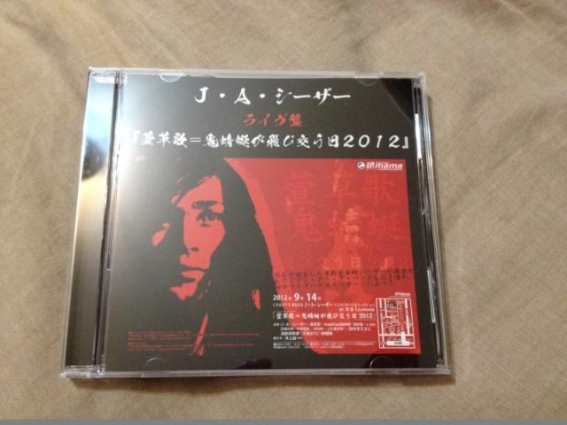 J・A・シーザー @ 渋谷ラ・ママ 2012 (1)