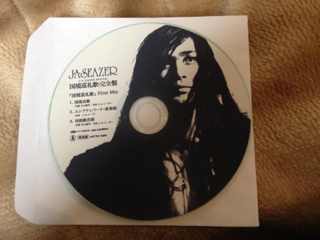 J・A・シーザー – 国境巡礼歌 完全盤 (限定おまけCD)
