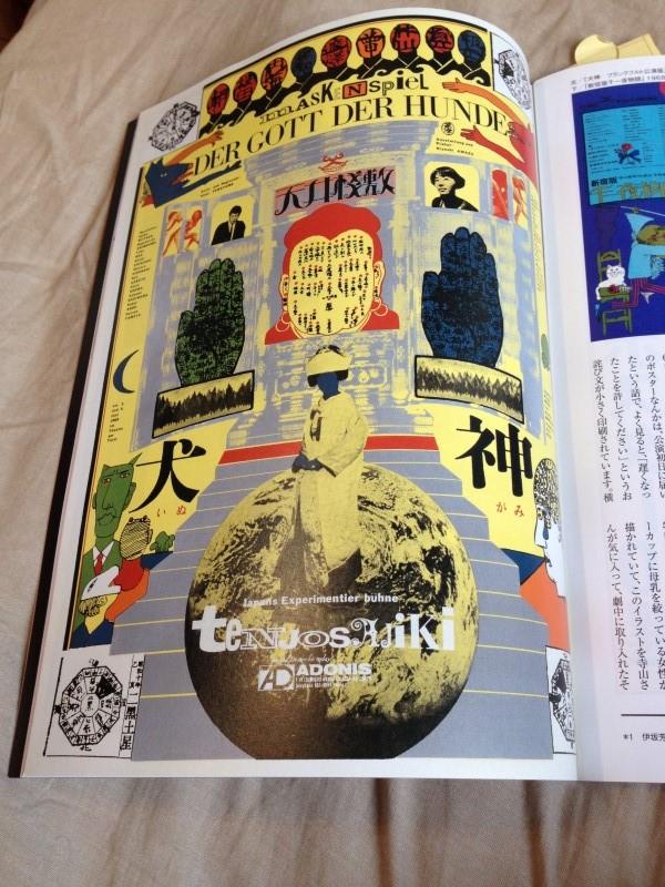 寺山修司と演劇実験室 天井棧敷 (3)