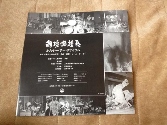J・A・シーザー・リサイタル 国境巡礼歌 LP 2002 (8)