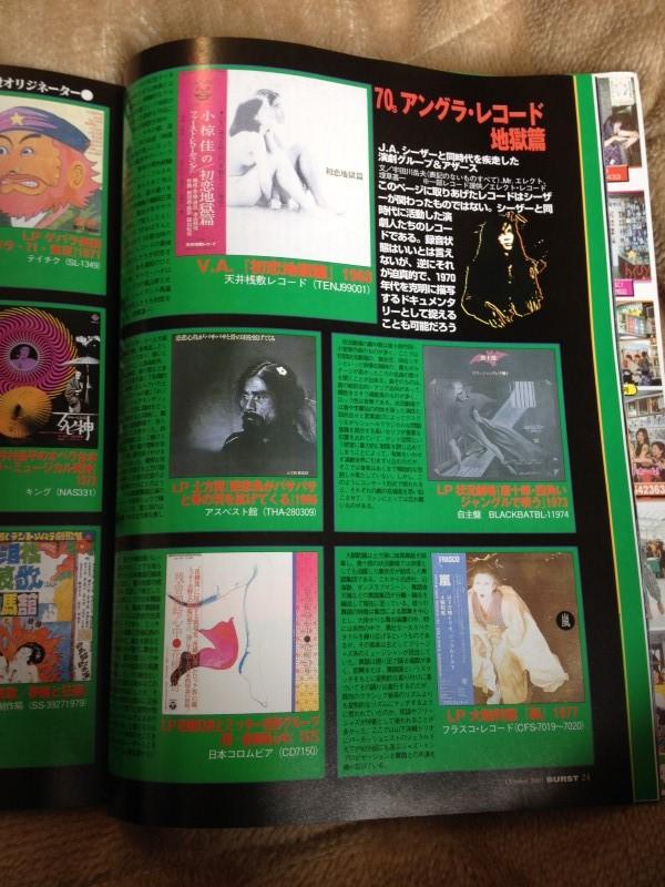 J・A・シーザー の世界 (BURST 2001年10月号) (11)