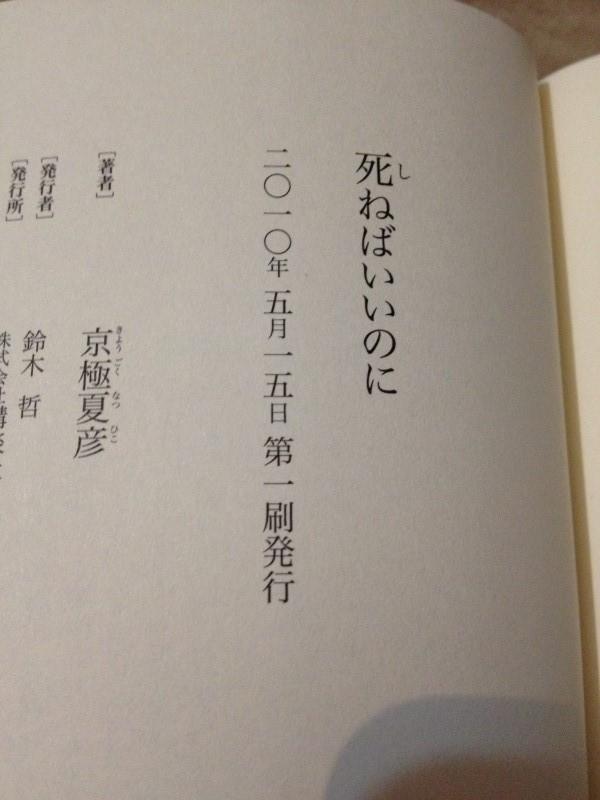 京極夏彦 死ねばいいのに (4)