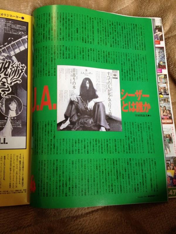 J・A・シーザー の世界 (BURST 2001年10月号) (3)