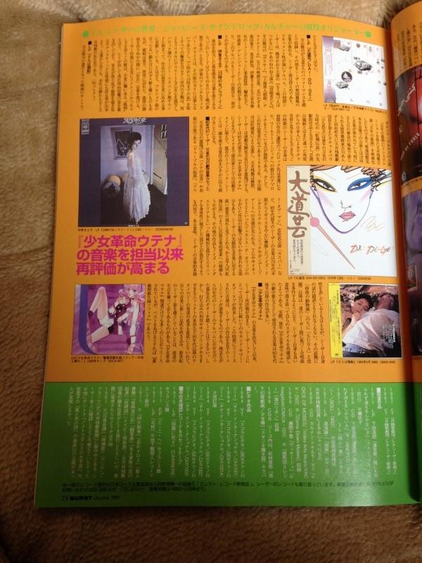 J・A・シーザー の世界 (BURST 2001年10月号) (10)
