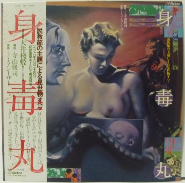 J・A・シーザー 身毒丸 (LP) (1)