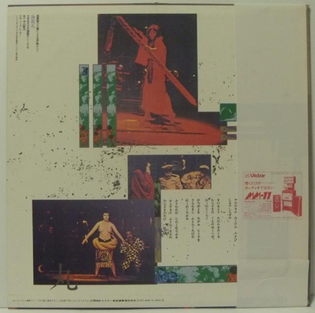 J・A・シーザー 身毒丸 (LP) (2)