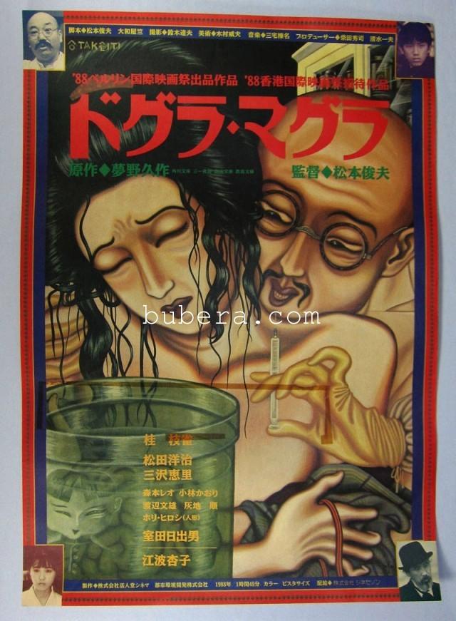 ドグラ・マグラ ポスター 夢野久作 88年ベルリン映画祭出品 (1)
