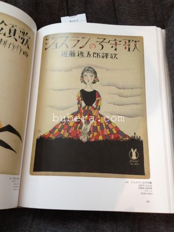 竹久夢二「セノオ楽譜」表紙画大全集 2009 (3)