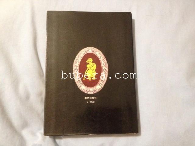 劇画 家畜人ヤプー 都市出版社 昭和46年 (2)
