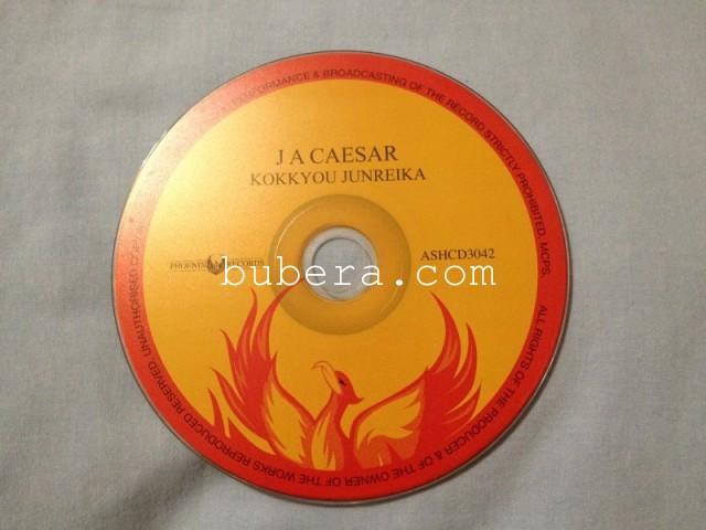 J・A・シーザー・リサイタル(Phoenix Records) (4)
