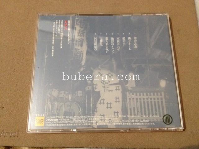 J・A・シーザー - 身毒丸 (Belle Antique  BELLE 95169) 1996 帯付 (4)