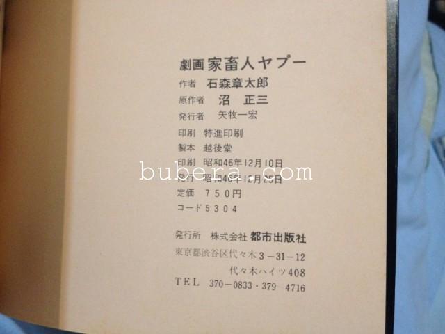 劇画 家畜人ヤプー 都市出版社 昭和46年 (4)