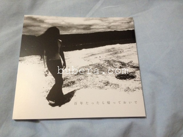 天井棧敷音楽作品集vol.4 身毒丸草迷宮 (5CD+特典盤) (5)