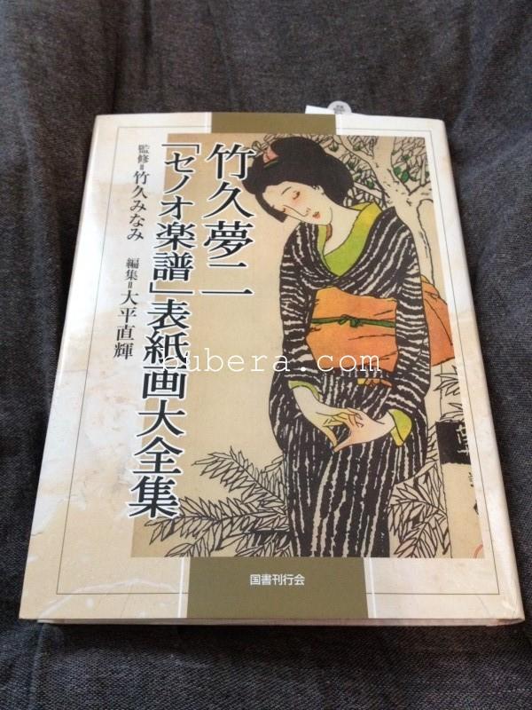 竹久夢二「セノオ楽譜」表紙画大全集 2009 (1)