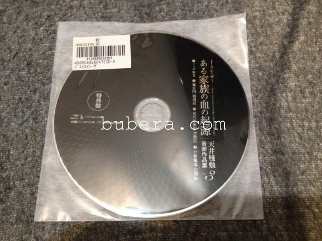 天井棧敷音楽作品集Vol.3 ある家族の血の起源 + 限定盤 Disc Union