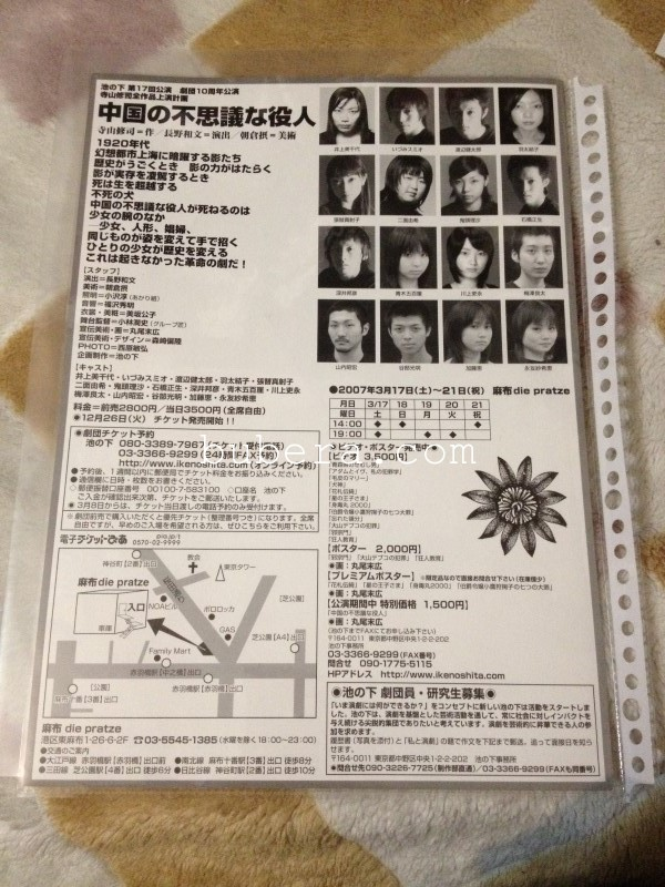 寺山修司作 舞台「中国の不思議な役人」 (2)