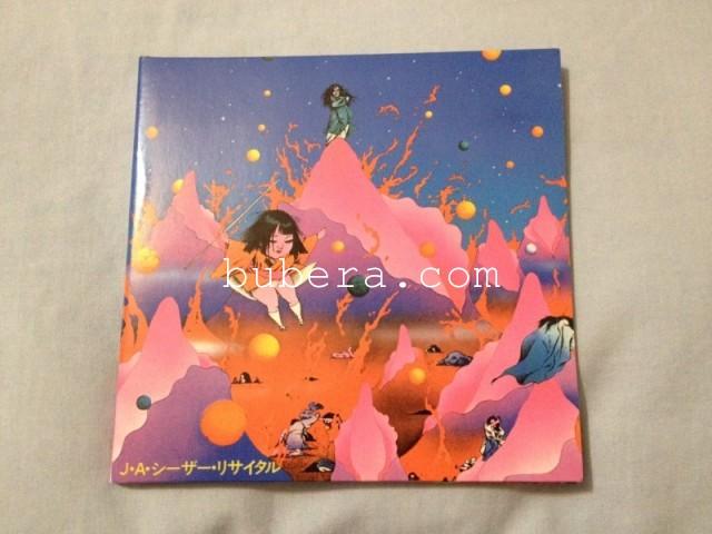 J・A・シーザー・リサイタル(Phoenix Records) (1)