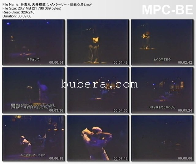 身毒丸 天井桟敷 (J・A・シーザー - 慈悲心鳥)