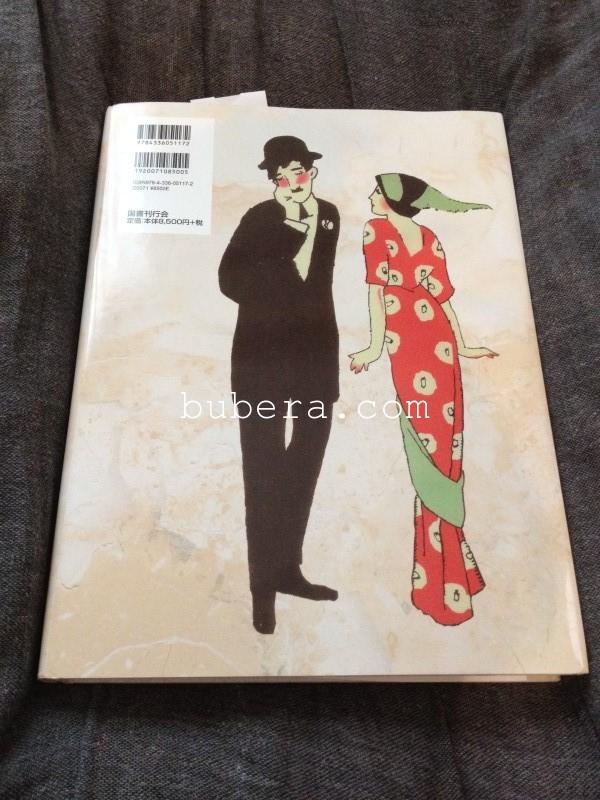 竹久夢二「セノオ楽譜」表紙画大全集 2009 (2)