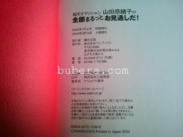 超天才マジシャン・山田奈緒子の全部まるっとお見通しだ! (3)