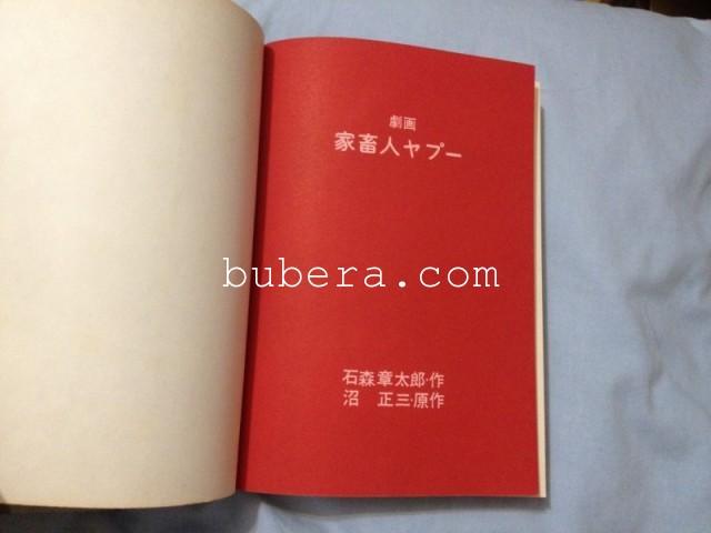 劇画 家畜人ヤプー 都市出版社 昭和46年 (5)