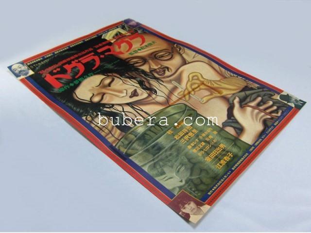 ドグラ・マグラ ポスター 夢野久作 88年ベルリン映画祭出品 (2)