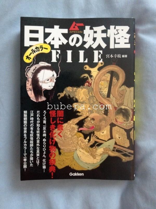日本の妖怪FILE (ムーSPECIAL) (学研パブリッシング) (2013) 1