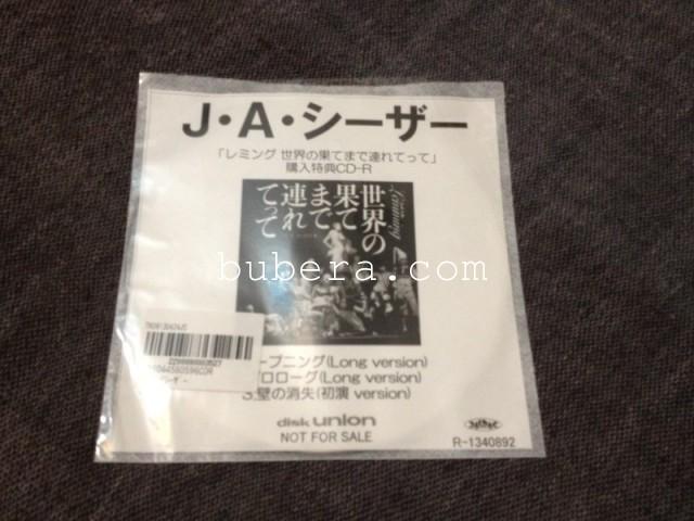 J・A・シーザー - レミング~世界の涯までつれてって~ (6)
