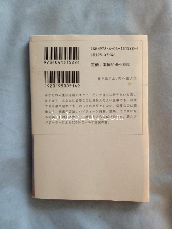 書を捨てよ、町へ出よう (角川文庫) (2)