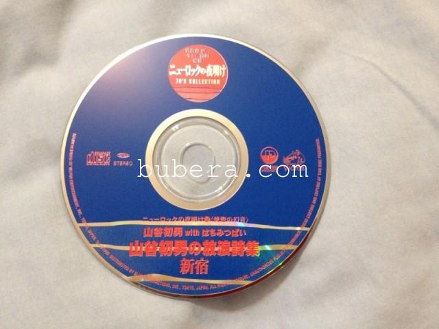 山谷初男の放浪詩集 新宿 1998 (7)