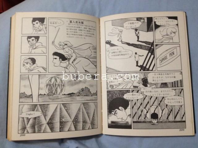 劇画 家畜人ヤプー 都市出版社 昭和46年 (3)