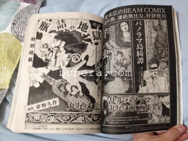コミックビーム2012年3月号 丸尾末広 瓶詰の地獄 (2)