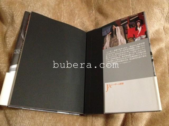 J・A・シーザーの世界 冥蔵歌 J・A・シーザーライブ封印歌集 (白夜書房) 2002年 帯付き (5)