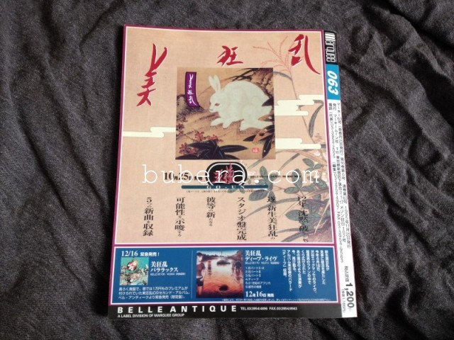 Marquee 1995年12月号 vol.063 (マーキームーン社) (J・A・シーザー特集) (9)