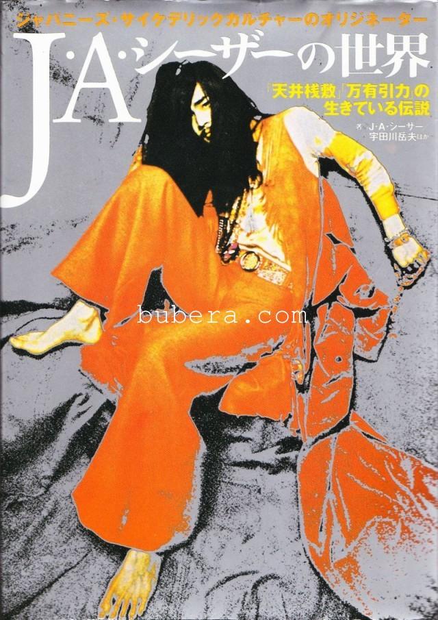 J・A・シーザーの世界 表紙