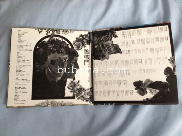 薔薇門 紙ジャッケットCD 2004 ダイキサウンド  とうごうけん  J・A・シーザー (3)