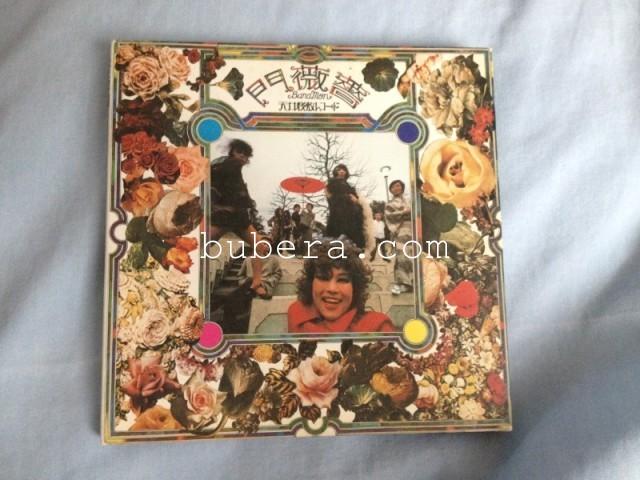 薔薇門 紙ジャッケットCD 2004 ダイキサウンド  とうごうけん  J・A・シーザー (1)