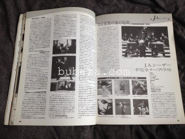 Marquee 1995年12月号 vol.063 (マーキームーン社) (J・A・シーザー特集) (8)