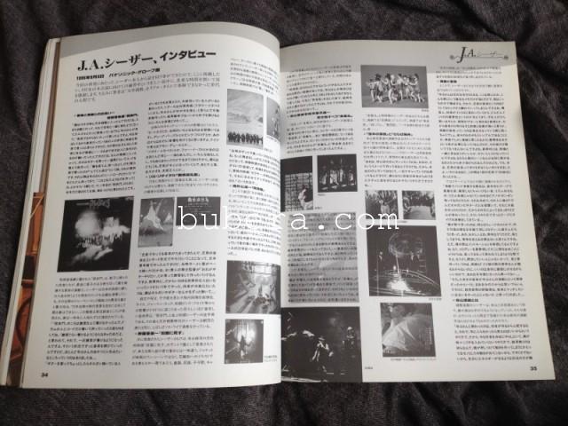 Marquee 1995年12月号 vol.063 (マーキームーン社) (J・A・シーザー特集) (5)