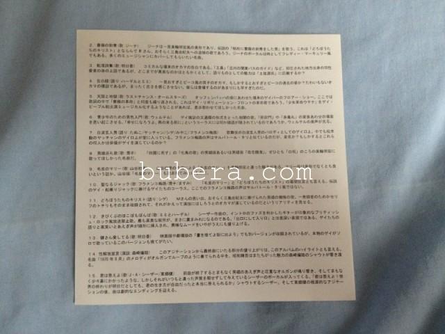 薔薇門 紙ジャッケットCD 2004 ダイキサウンド  とうごうけん  J・A・シーザー (6)