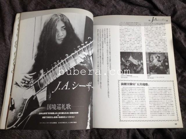 Marquee 1995年12月号 vol.063 (マーキームーン社) (J・A・シーザー特集) (4)