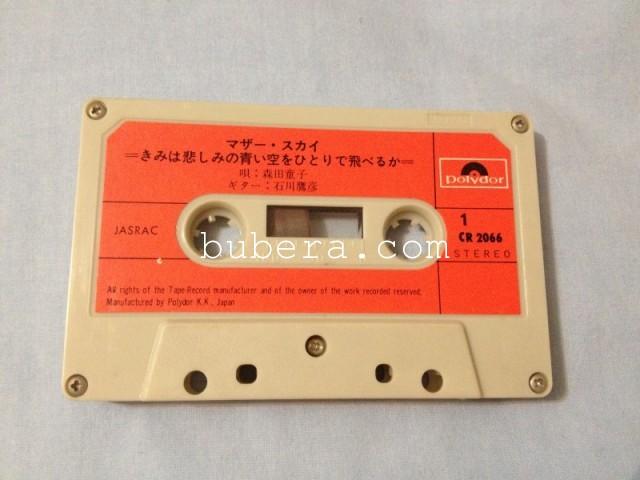 森田童子マザー・スカイ 10曲入りカセット(J・A・シーザー編曲) (3)