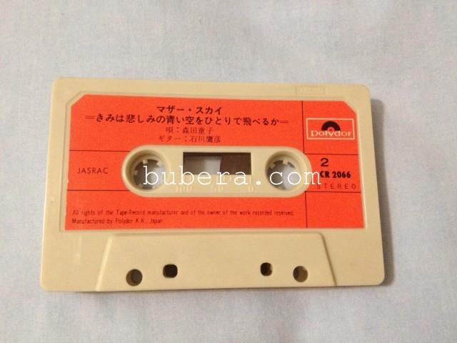 森田童子マザー・スカイ 10曲入りカセット(J・A・シーザー編曲) (4)