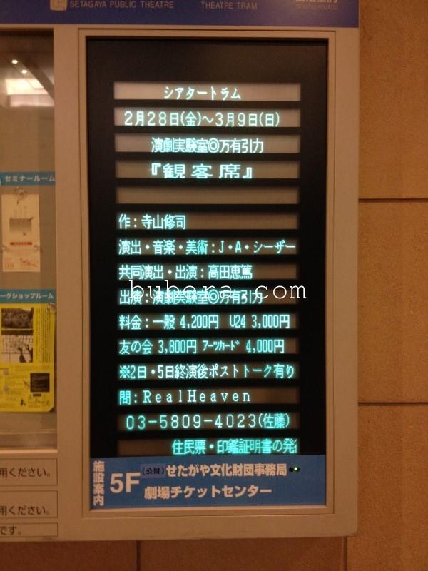 寺山修司没後30年演劇実験室◎万有引力創立30周年記念公演第2弾 第58回本公演「観客席」 (2)