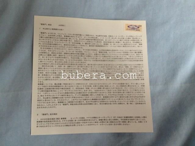 薔薇門 紙ジャッケットCD 2004 ダイキサウンド  とうごうけん  J・A・シーザー (5)
